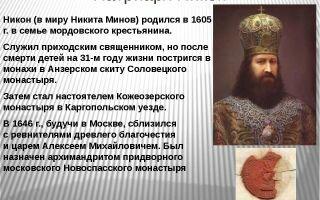 Патриарх никон — биография знаменитости, личная жизнь, дети