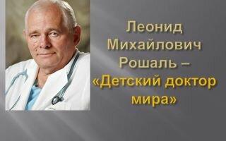 Леонид рошаль – биография знаменитости, личная жизнь, дети
